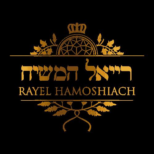 RayEl HaMoshiach Transparent 500x500